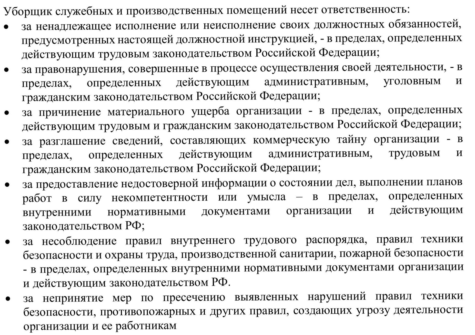 uborshchik-otvetstvennost-13.png