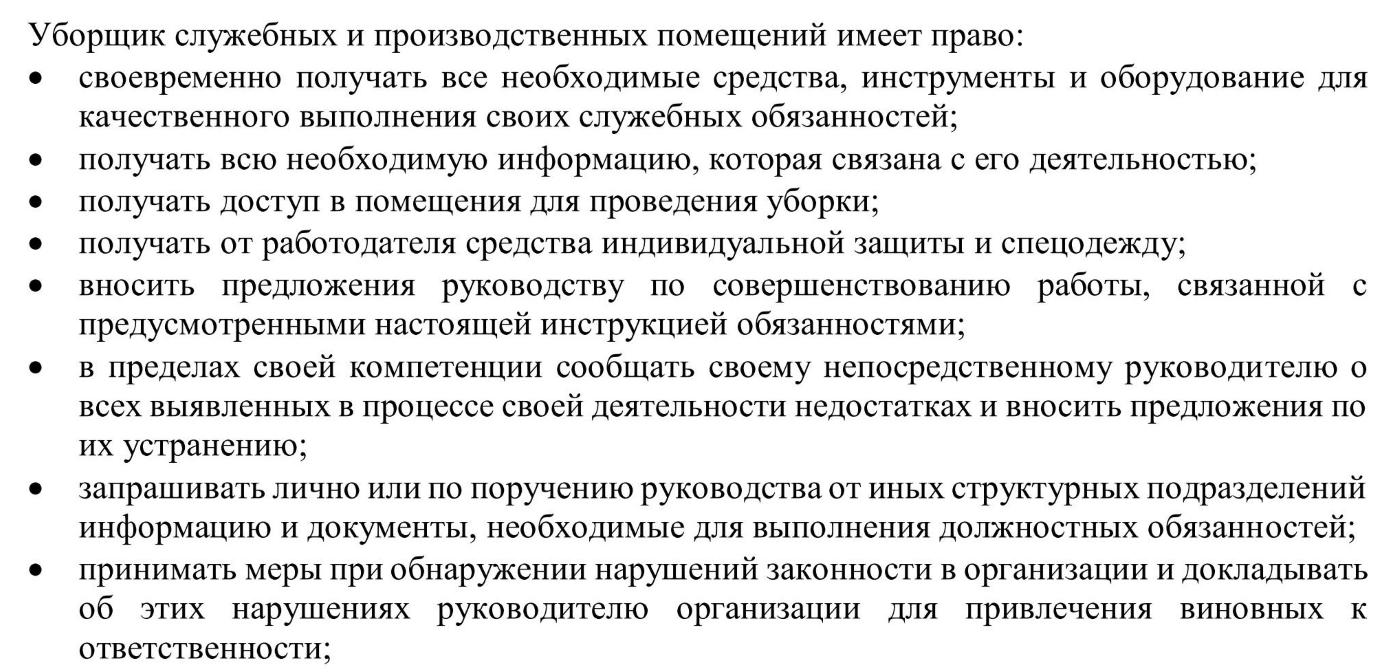 uborshchik-prava-13.png