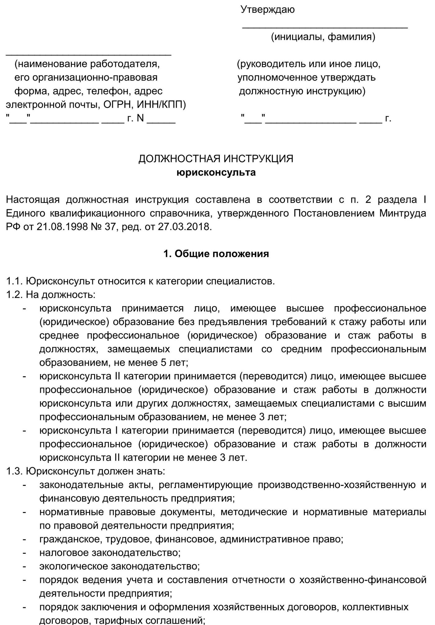Обязанности военного юриста в части