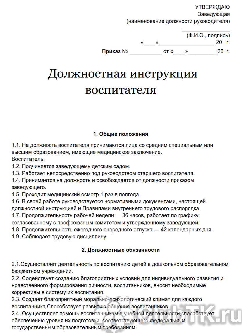 dolzhnostnaya-instruktsiya-vospitatelya-1.png