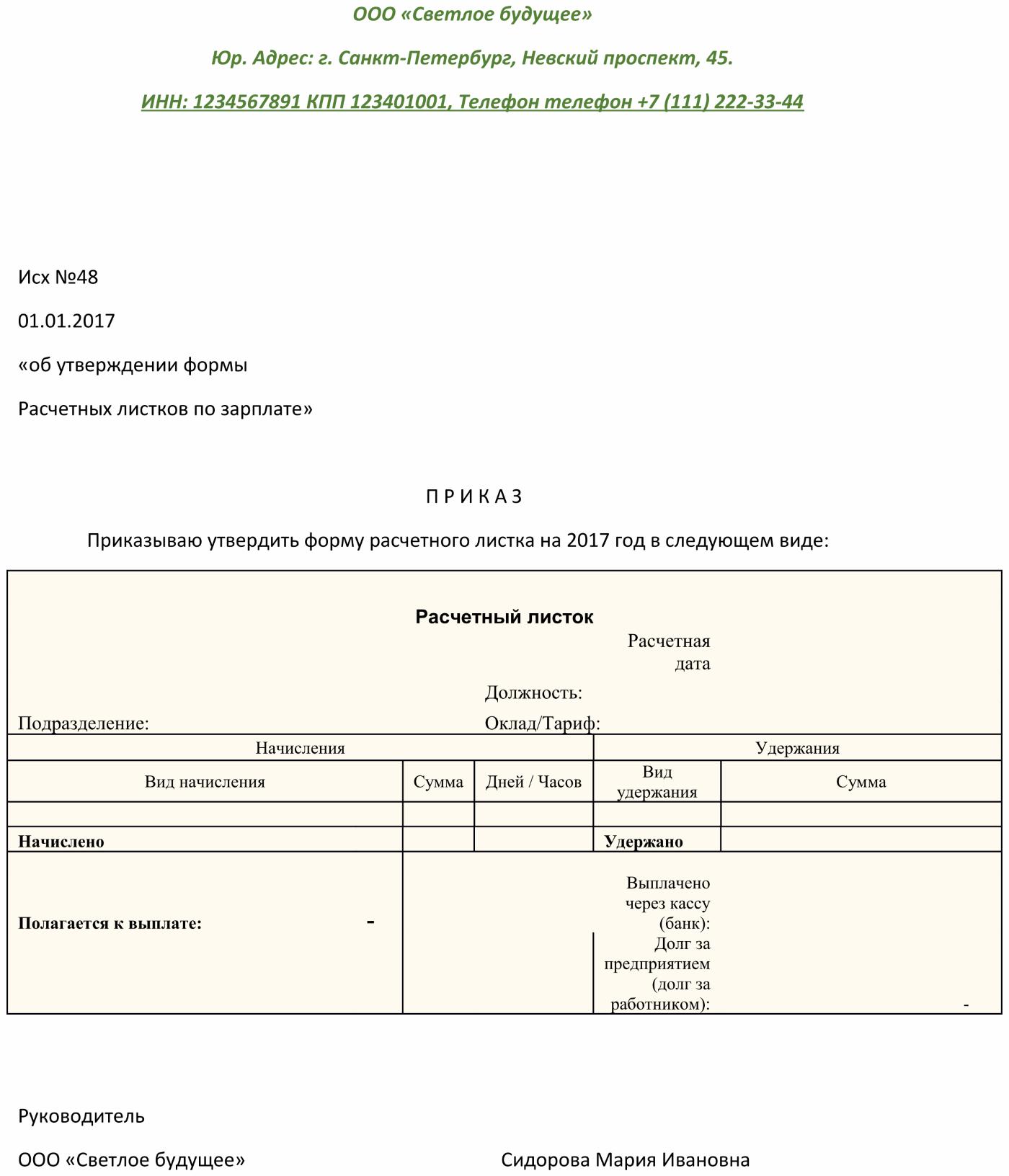 Изображение - Расчетный лист образец prikaz-ob-utverzhdenii-formy-01-13