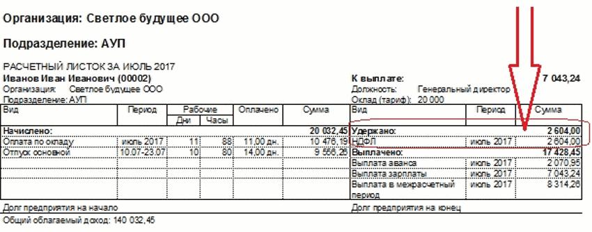 Изображение - Расчетный лист образец u115024-20170822125113-1-13