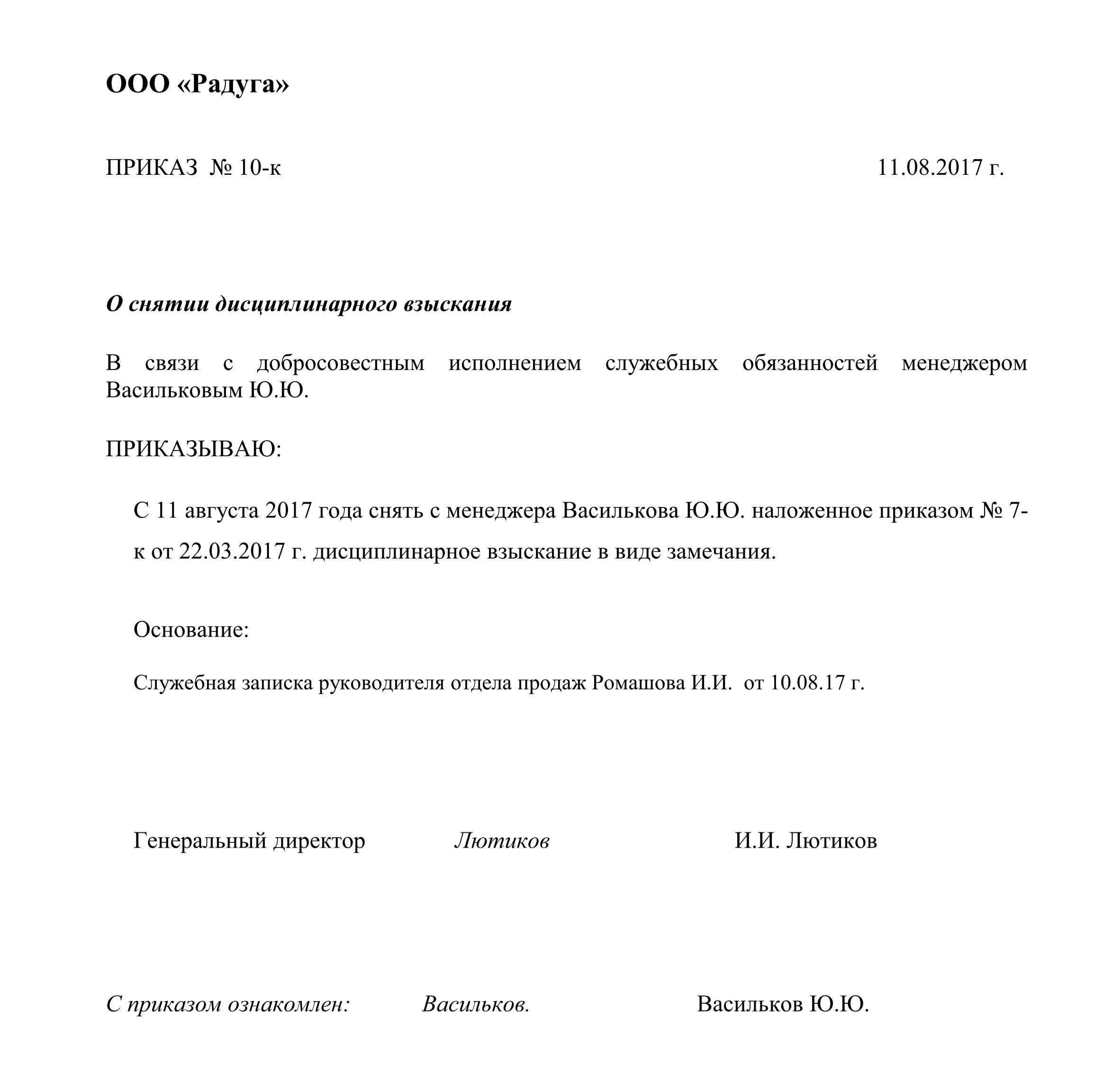 Отмена приказа о дисциплинарном взыскании образец