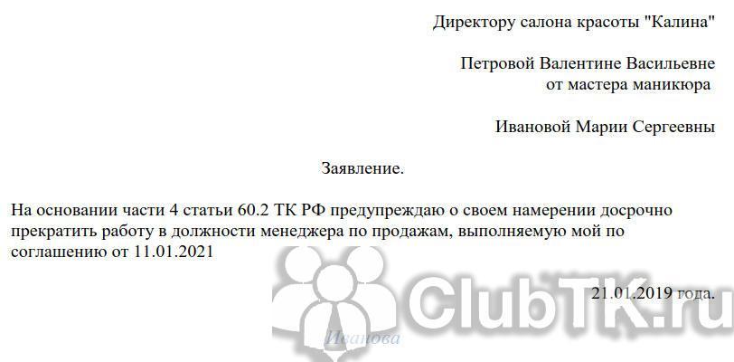 Заявление на отказ от совмещения должностей