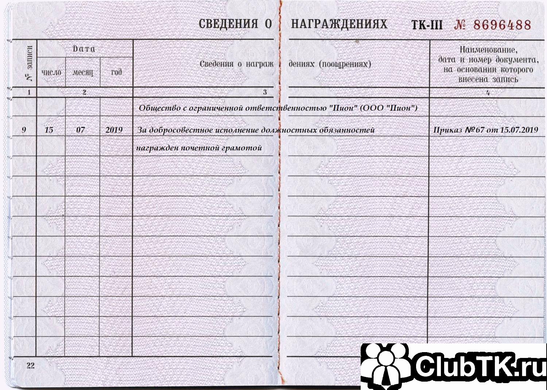 tk-svedenia-o-nagrazhdeniakh-zapolnen-13.png