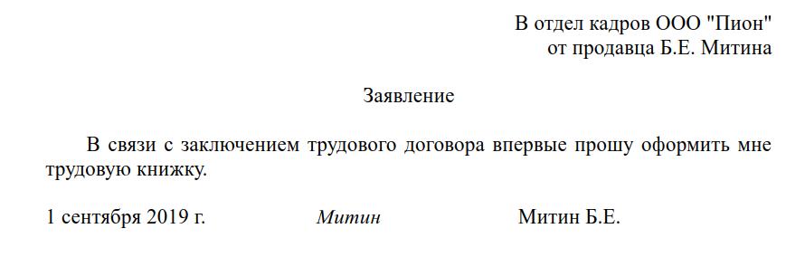 zajavlenie-pervaja-tk-2019-1.png