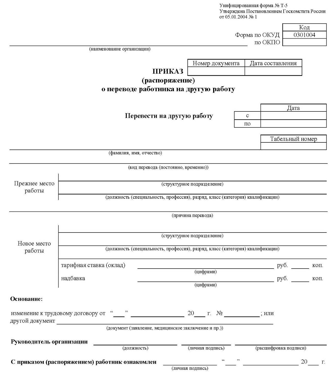Образец приказа на расчет при увольнении