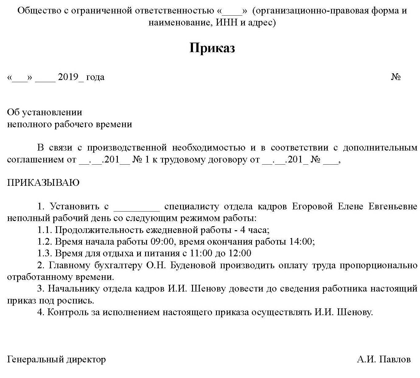 Как перевести сотрудника на 0 5 ставки по инициативе работодателяобразец