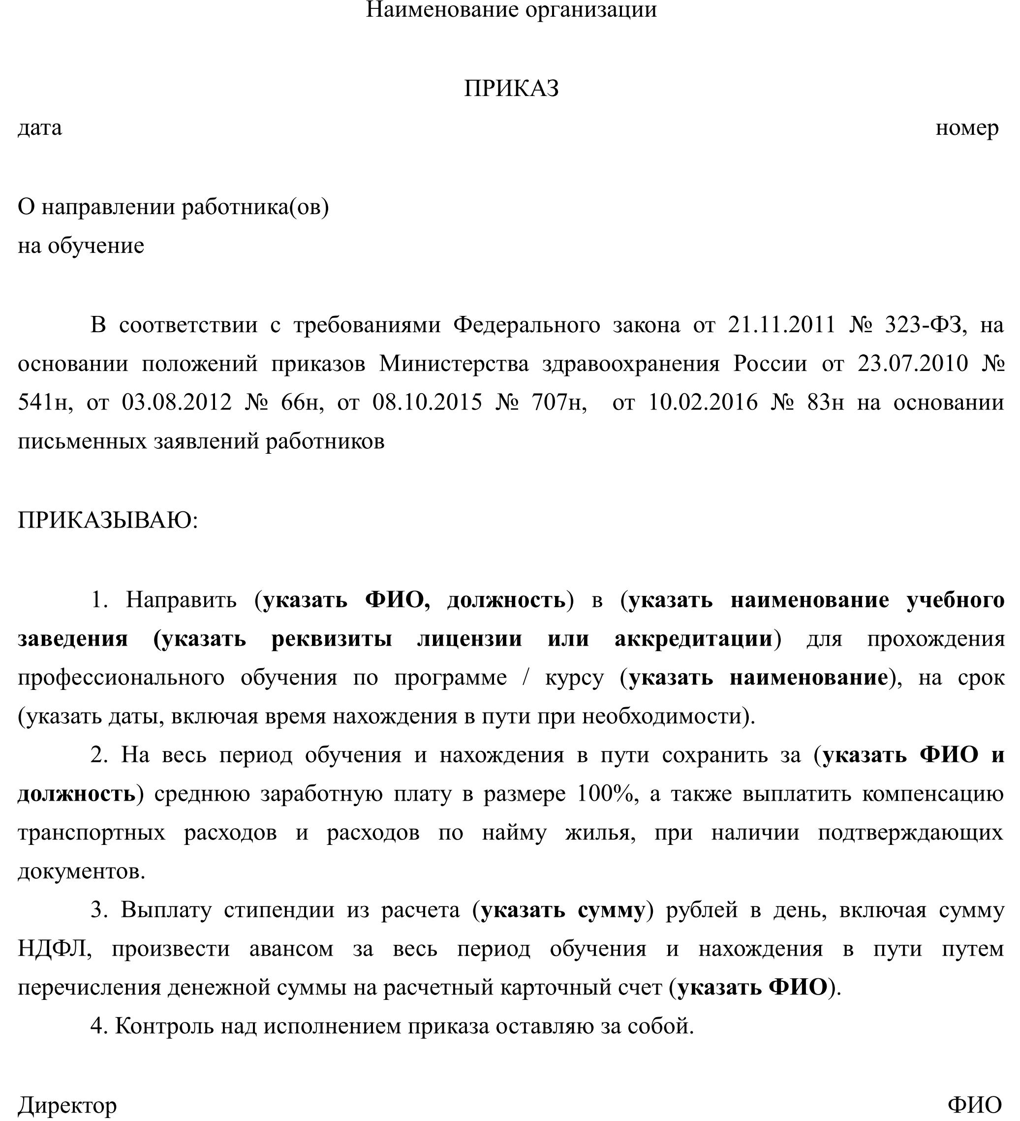 Образец приказа о штрафах за нарушение трудовой дисциплины 2018.