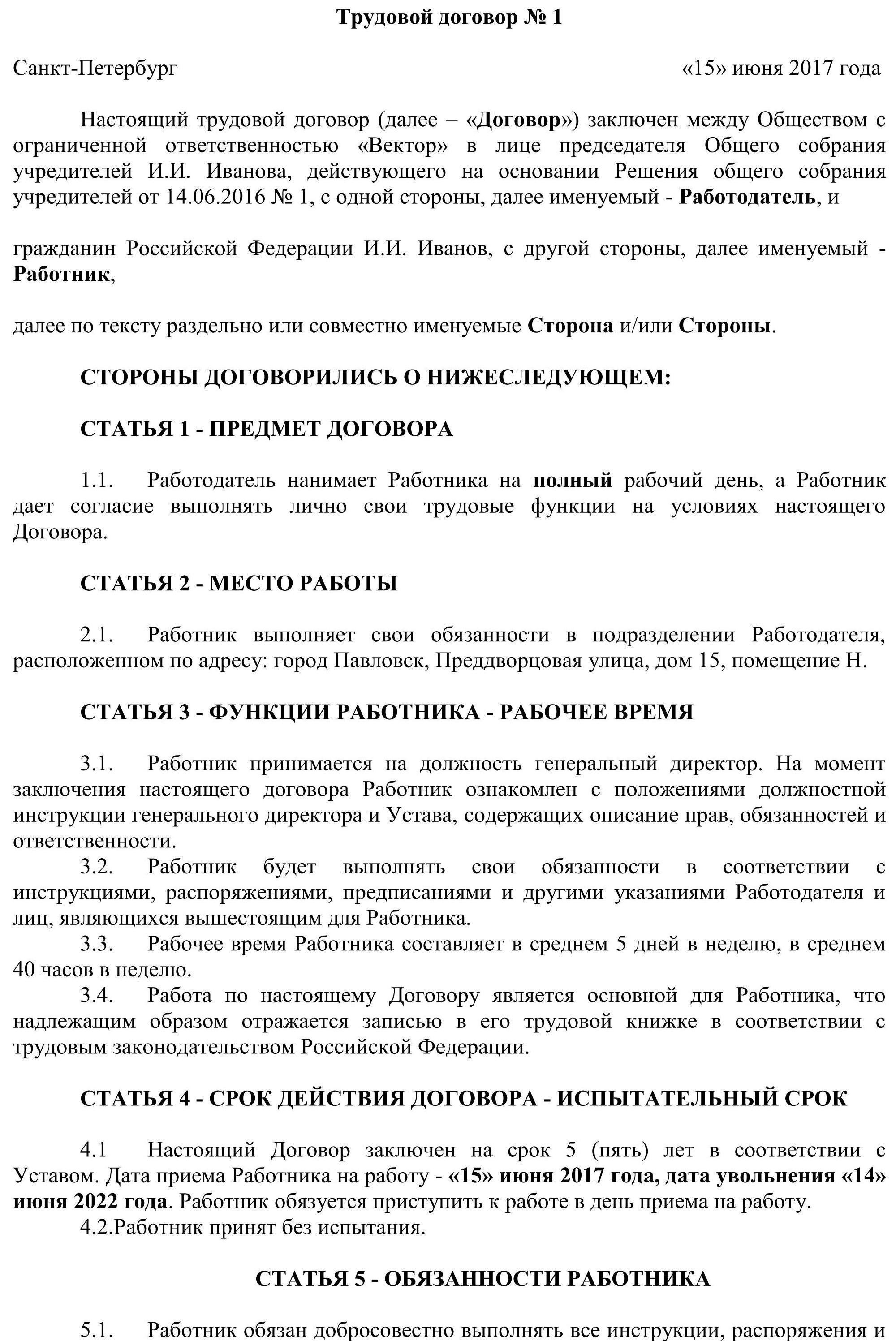 Трудовой договор с исполнительным директором справка с работы по форме банка