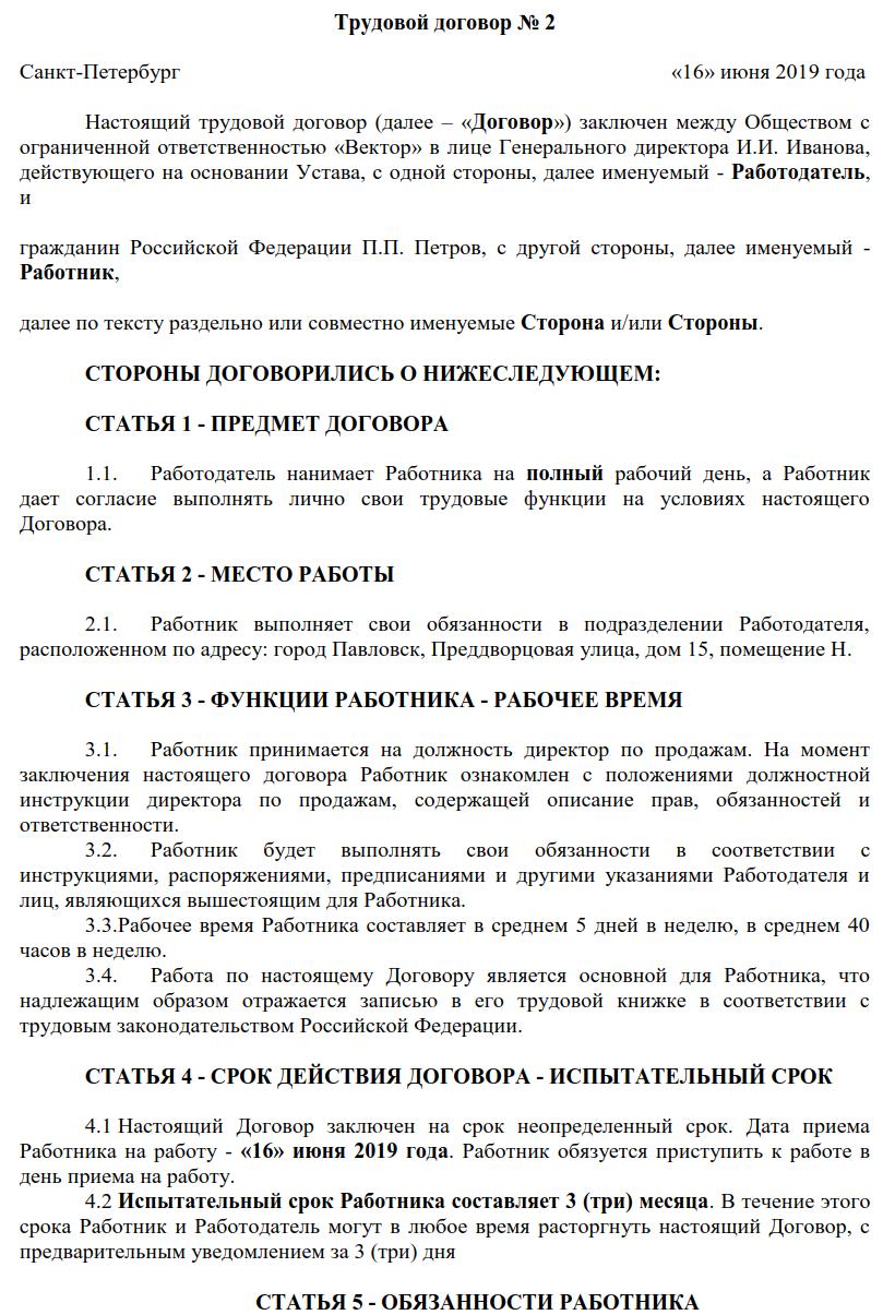 Договор на строительство коттеджа между физическими лицами