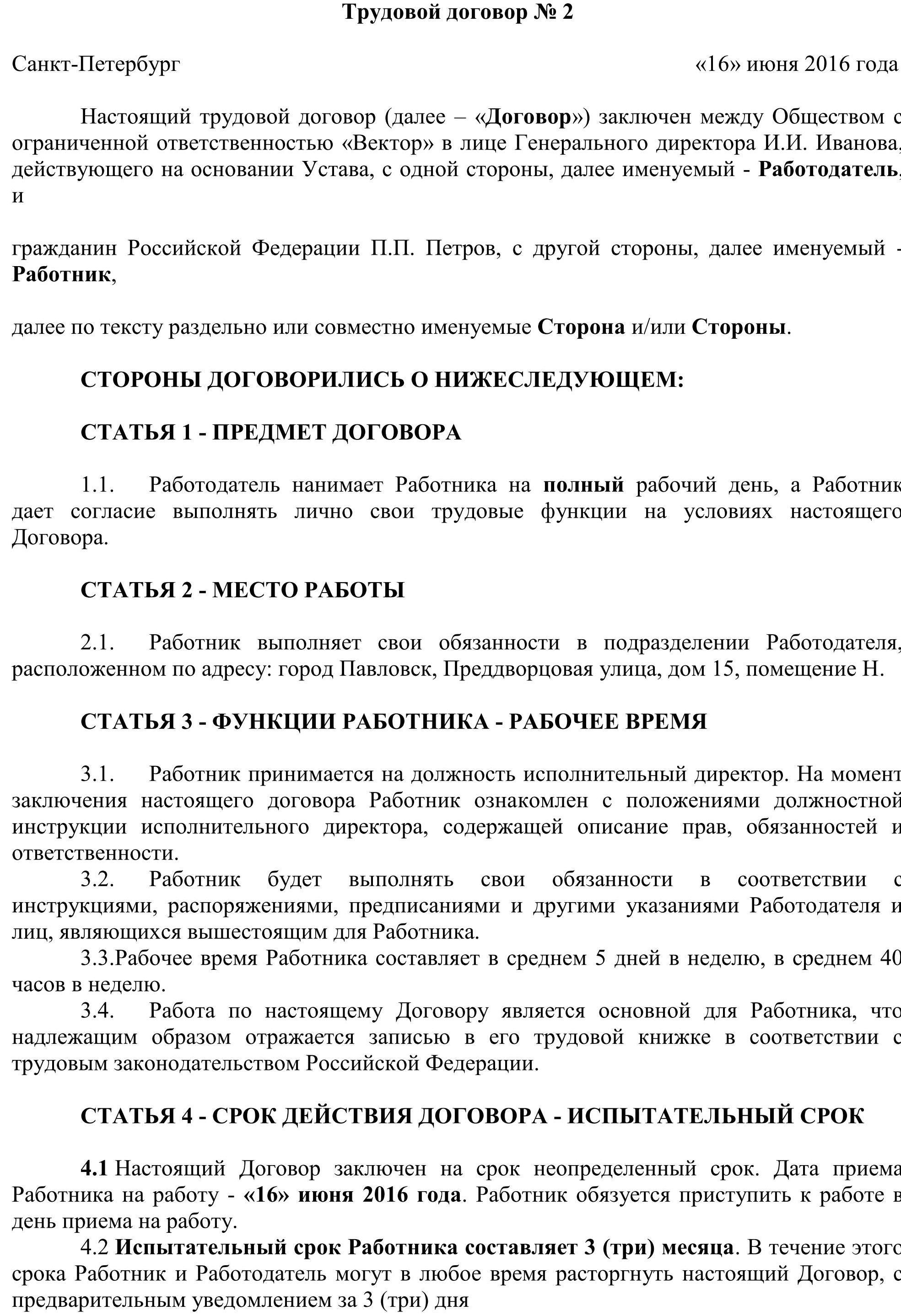 образец контракта заместителя директора по управлению персоналом