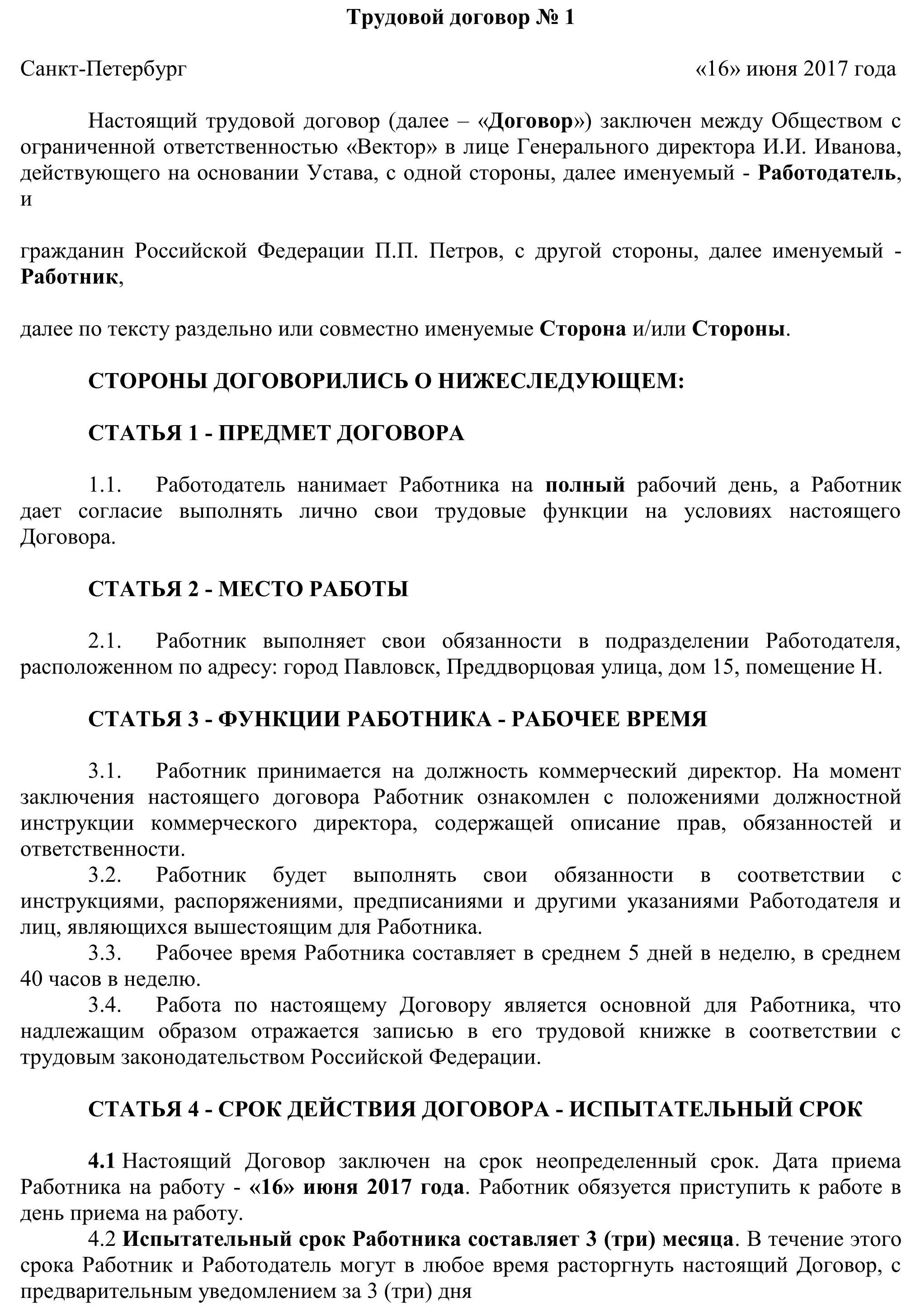 Трудовой договор коммерческого директора образец трудовой договор для фмс в москве Технопарк