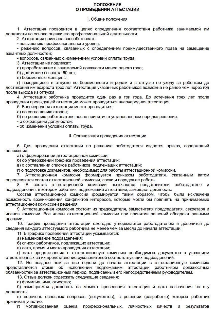 Образец приказа о приеме на работу форма т-1