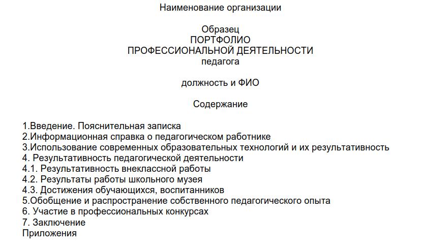 Аттестационной лист на соответствие занимаемой должности