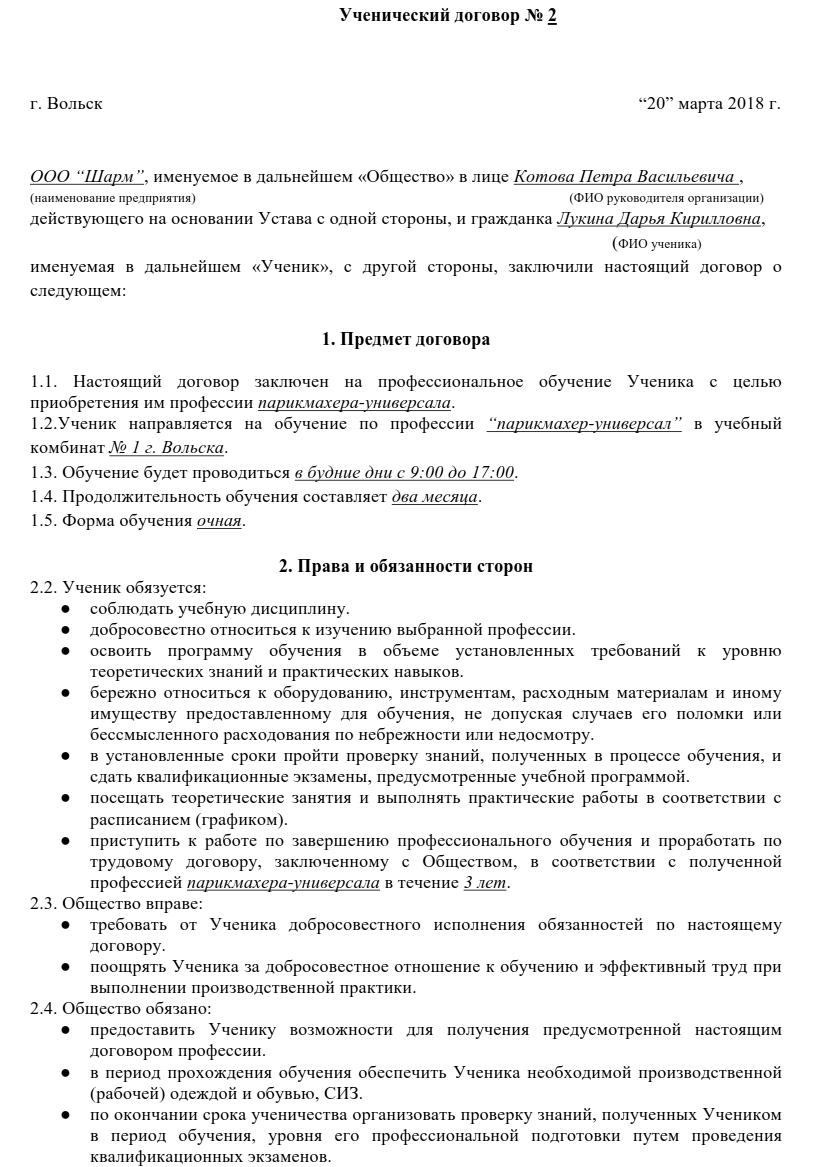 uchenicheskiy-dogovor-s-soiskatelem-1.png