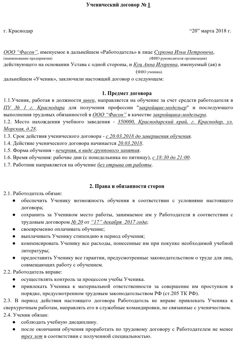 uchenicheskiy-dogovor-s-sotrudnikom-obrazec-1.png