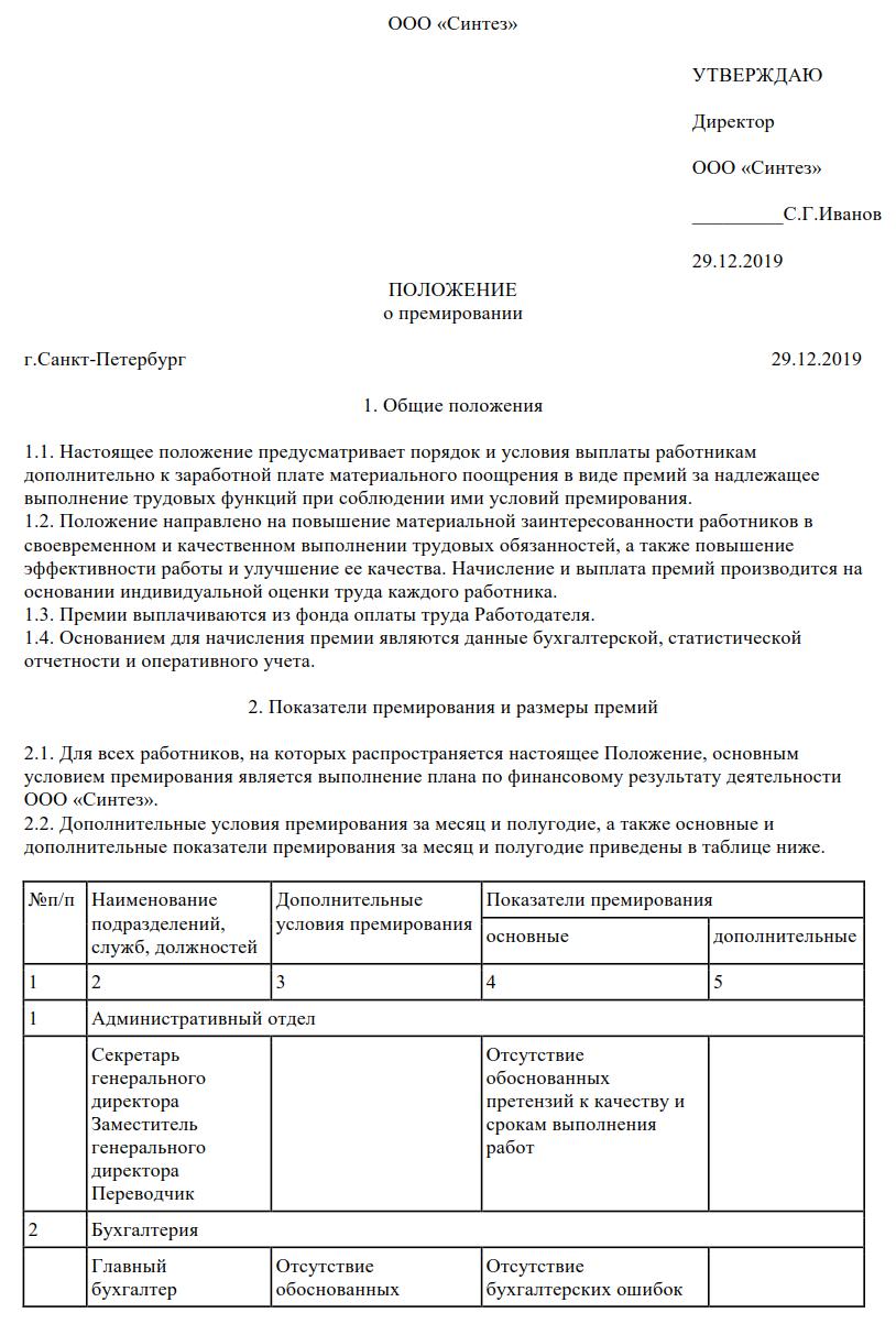Квалификационные требования к педагогическим работникам 2019