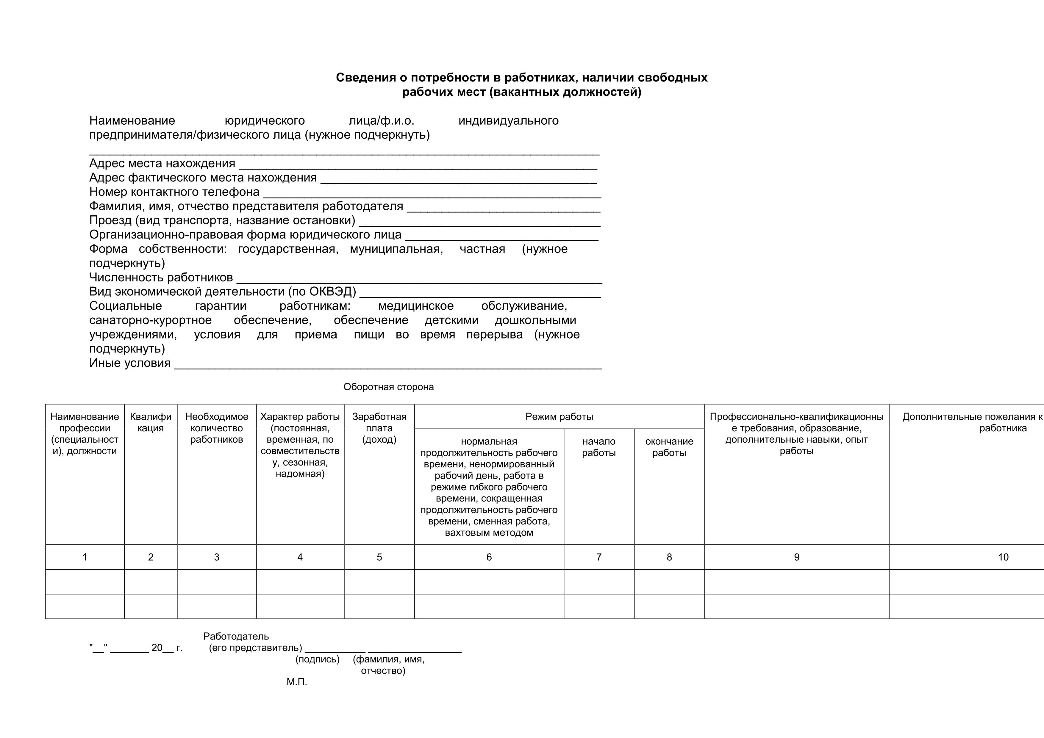 Временная регистрация в центре занятости как оформить временную регистрацию в муниципальную квартиру