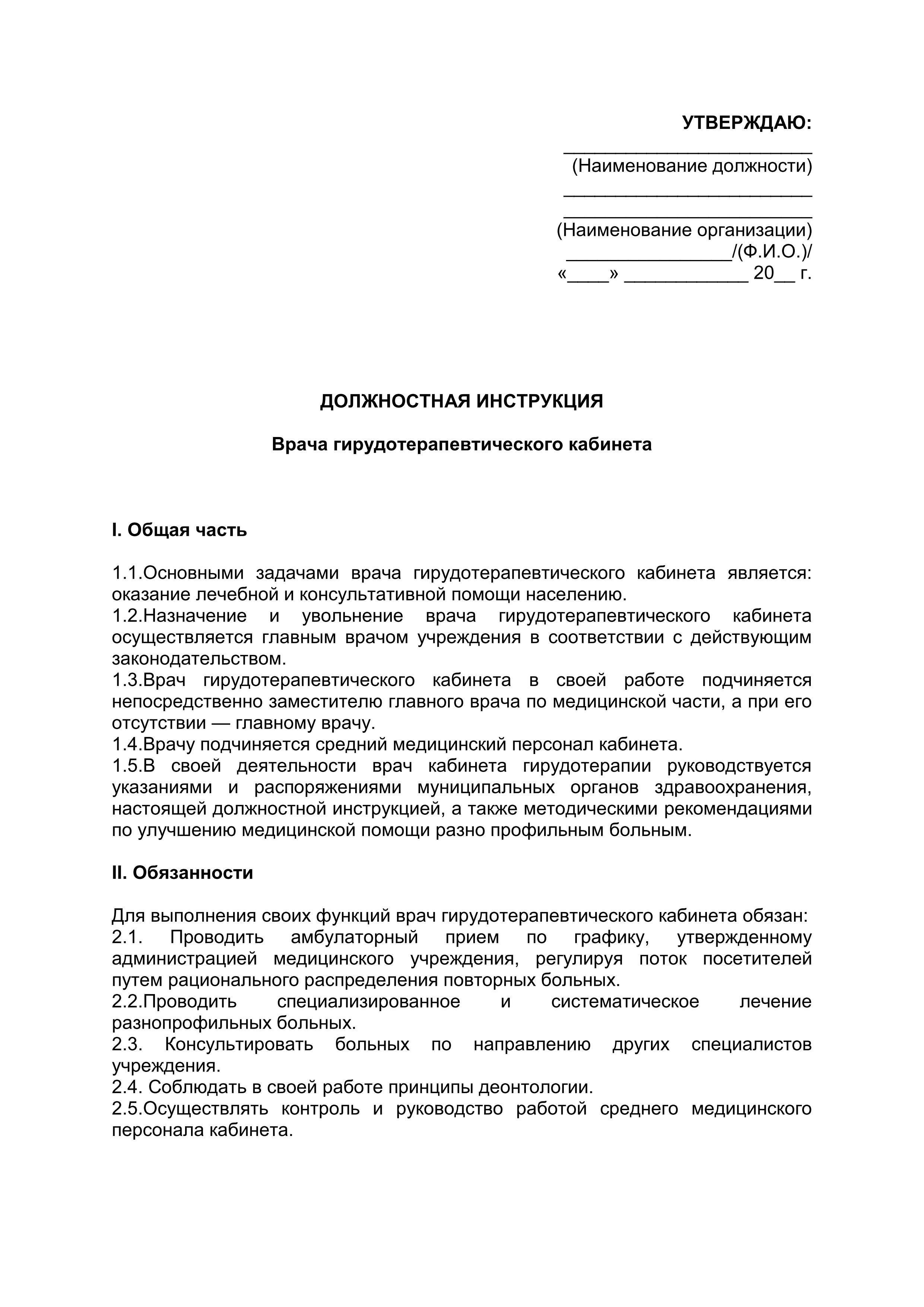 Должностная инструкция зам директора по корпоративному развитию