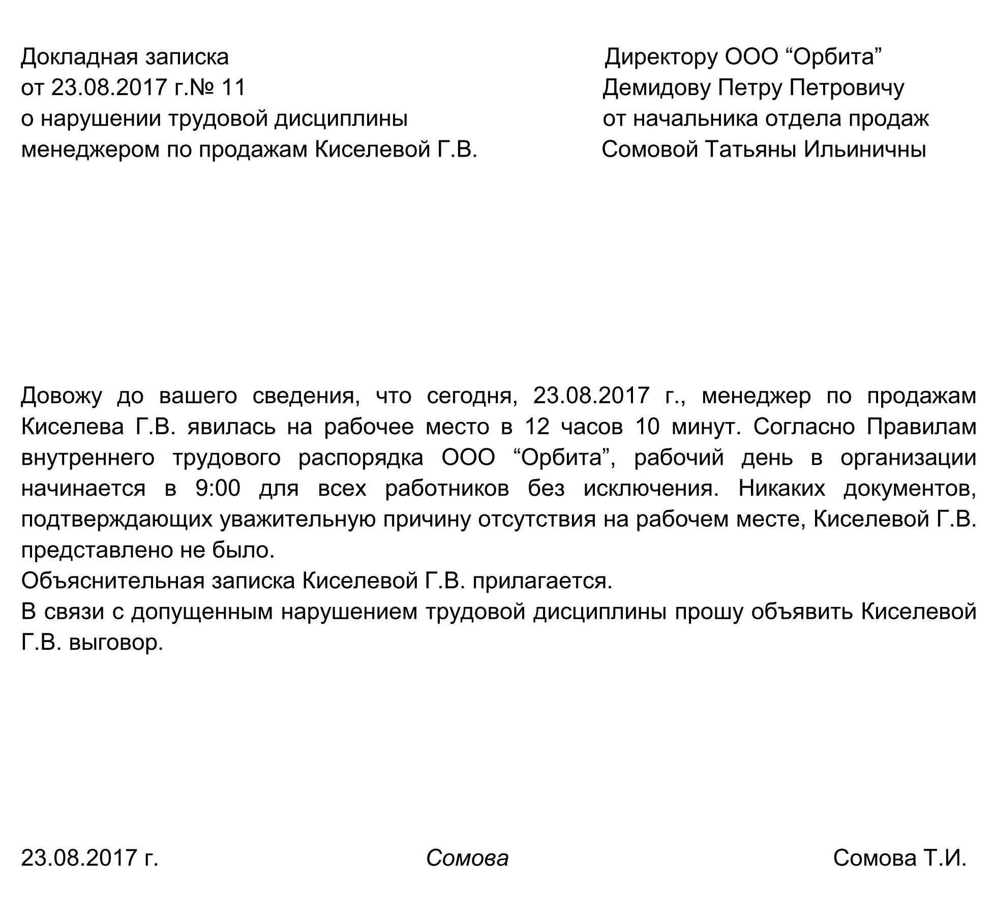 Служебная записка обоснование для ввода штатной единицы