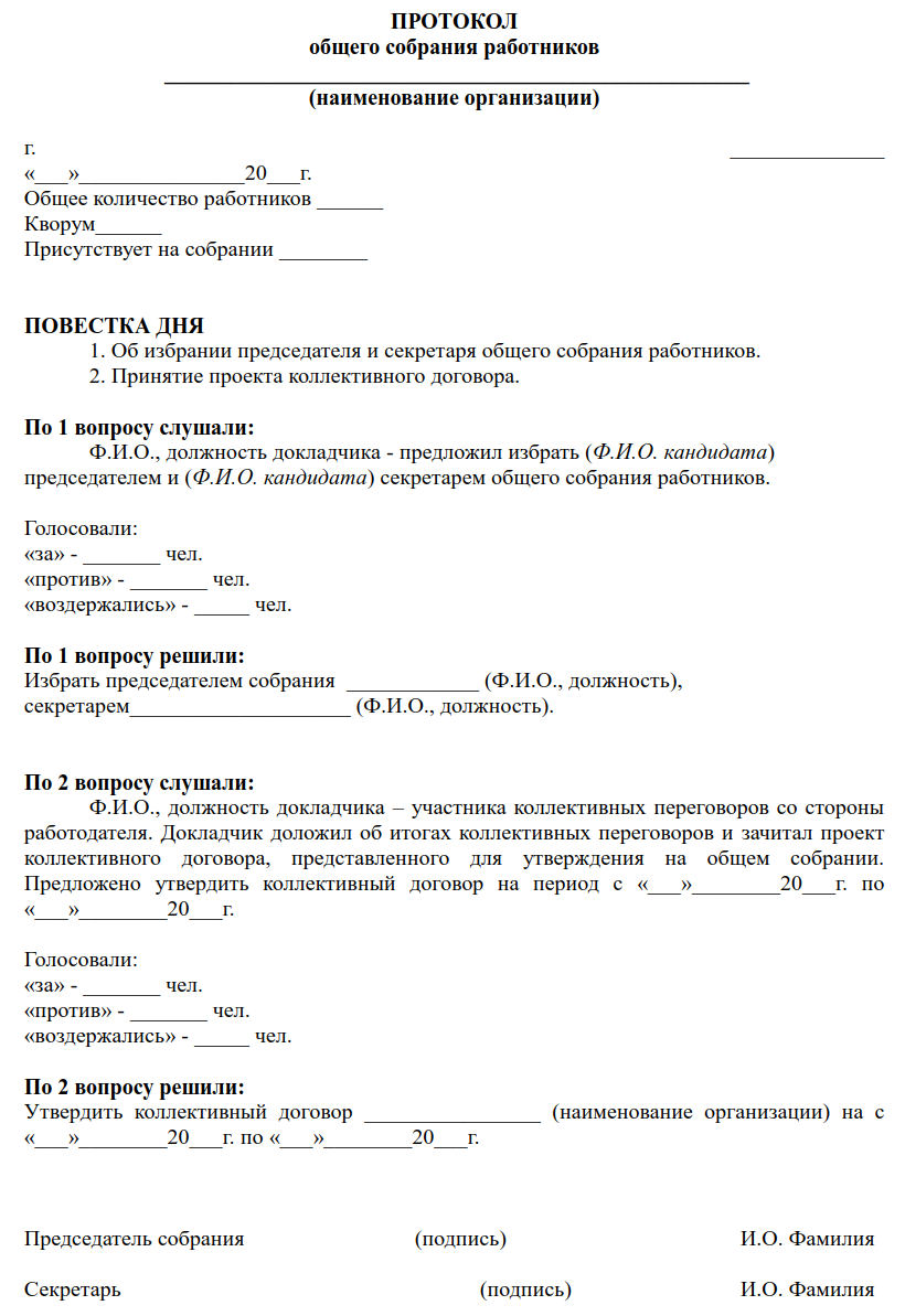 obrazets-protokola-o-prinyatii-kollektivnogo-dogovora-1.png
