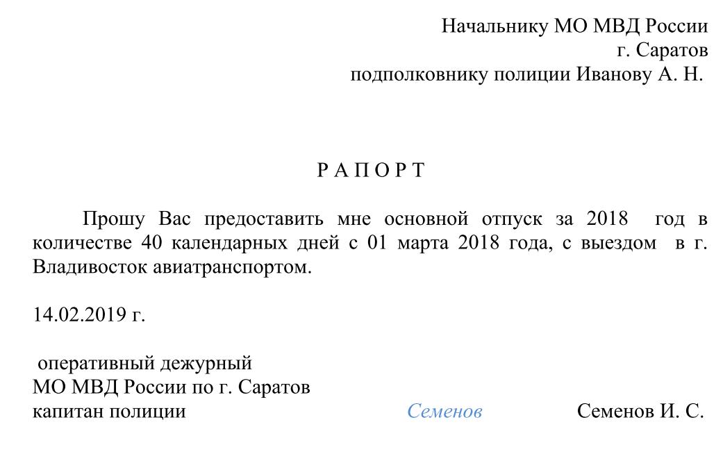 otpusk-mvd-01.png