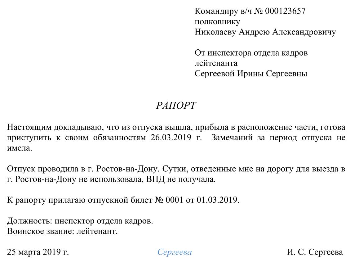 pribytiye-01.png