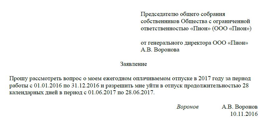 Отправляем директора ООО в отпуск
