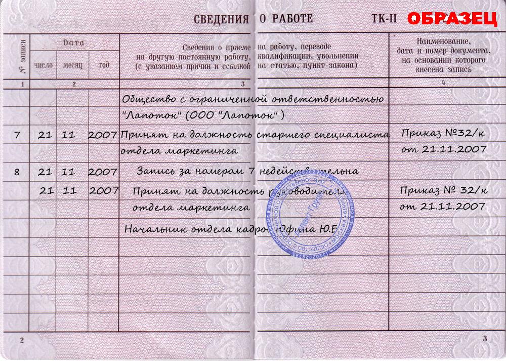 Как исправить запись в трудовой книжке купить справку 2 ндфл Андроньевская площадь