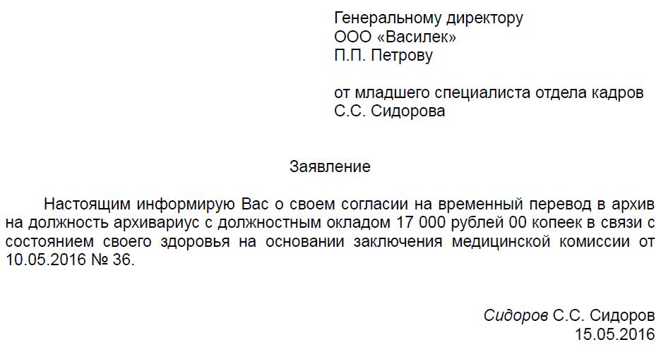 Изображение - Как внести изменения в трудовой договор по инициативе работодателя или сотрудника soglasie-na-vremennyj-perevod