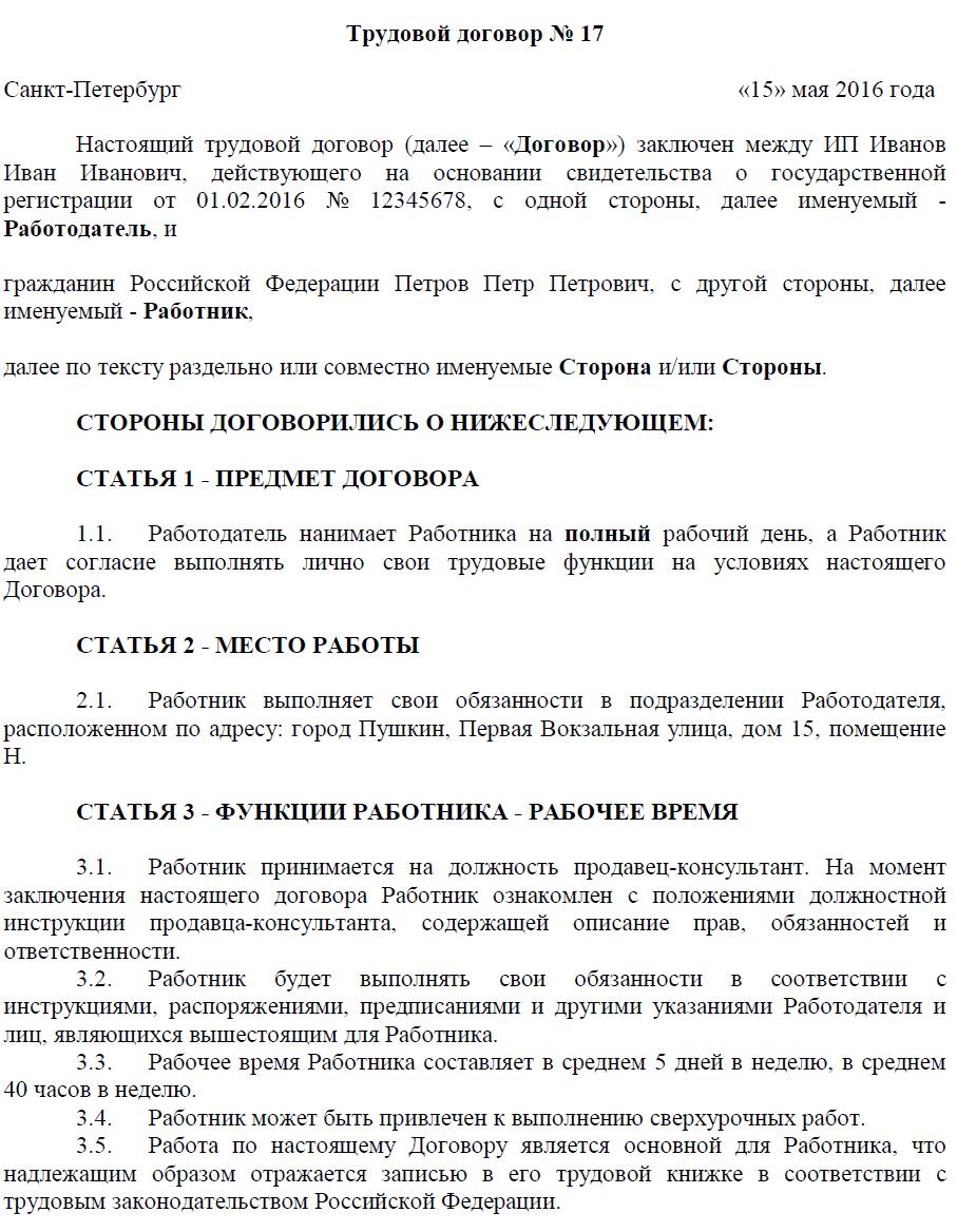 Трудовой договор Гольяновская улица работа в москве грузчиком по трудовому договору