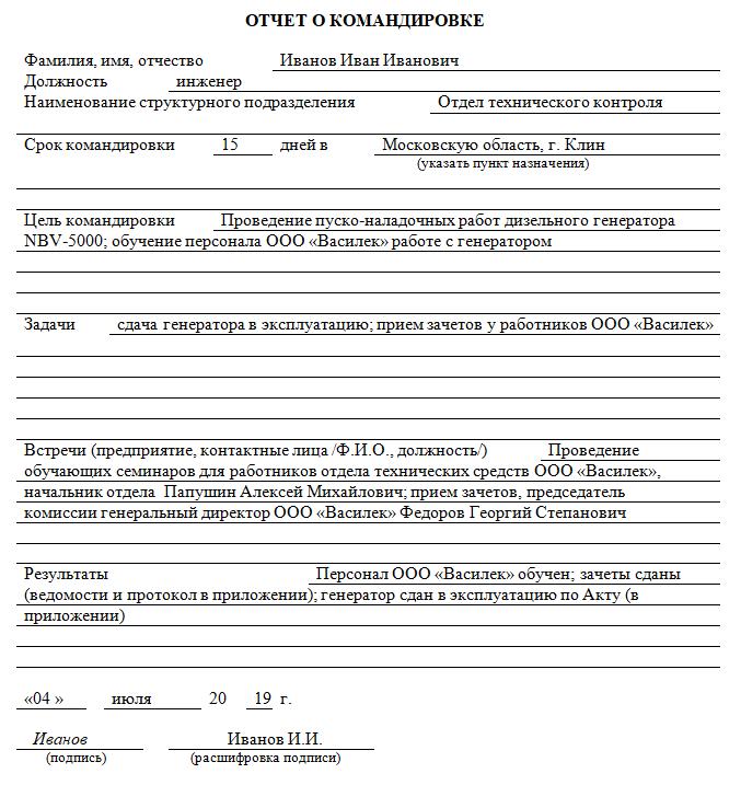 отчет социального работника о проделанной работе образец