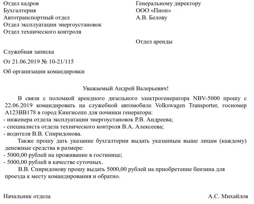 Расписка об оплате за предоставление социальных услуг родственнику умершего