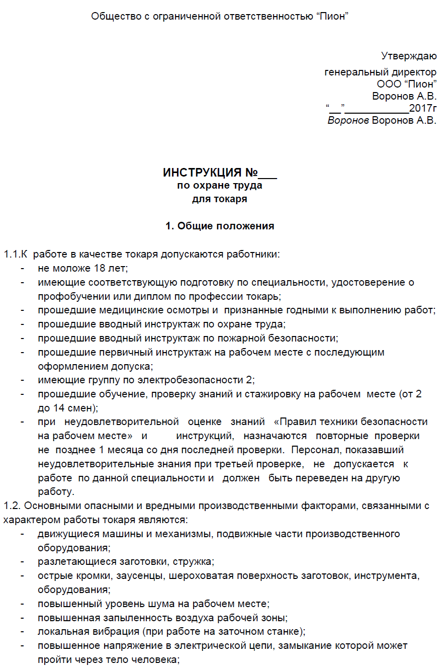 Методические рекомендации инструкции по электробезопасности теория 3 группа по электробезопасности