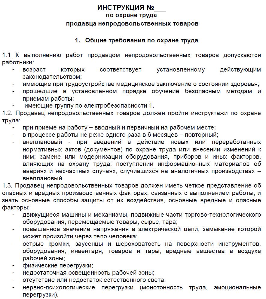 Инструкция по от для работников имеющих 1 группу электробезопасности московский институт по энергосбережению и электробезопасности