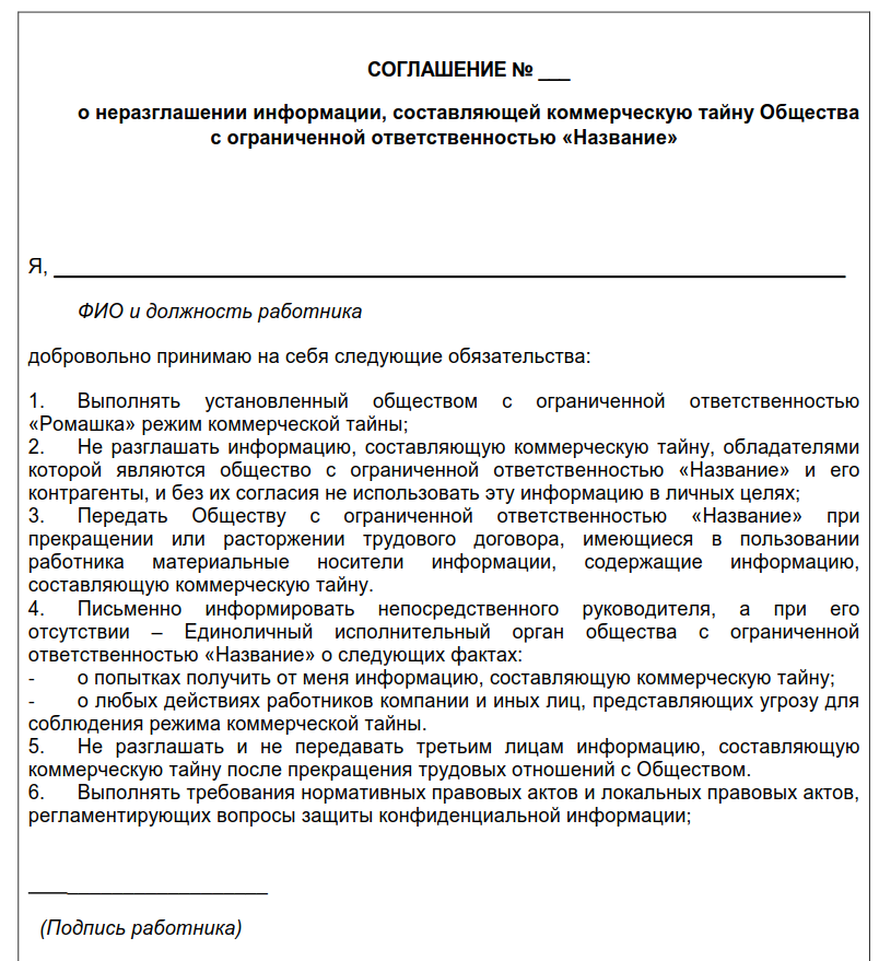 Договор о конфиденциальности и неразглашении информации для юрлиц