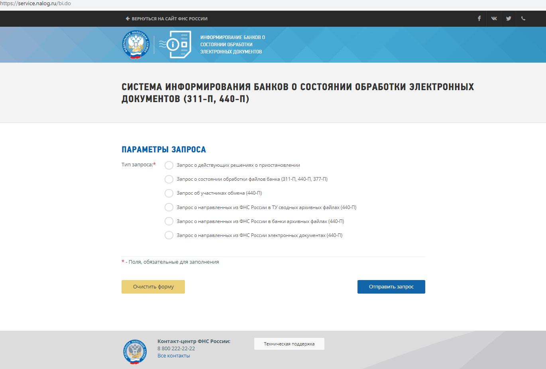 Ифнс проверка контрагента по инн на сайте налоговой блокировка