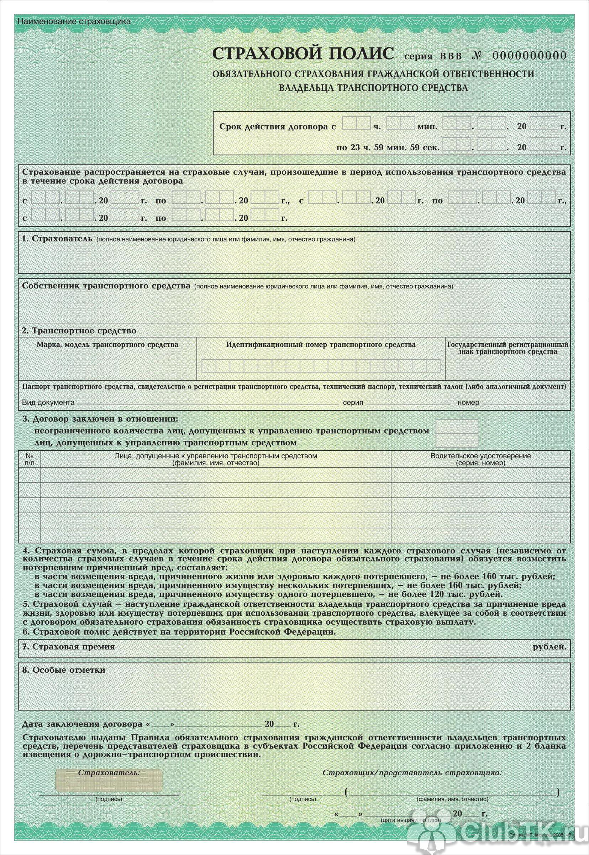 Штраф за отсутствия страховки ОСАГО изменится 1 сентября 2019