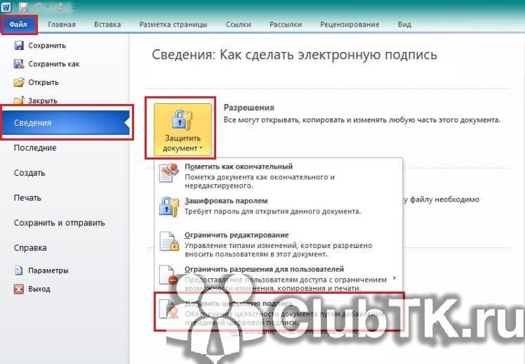 Как сделать электронную подпись для документов6