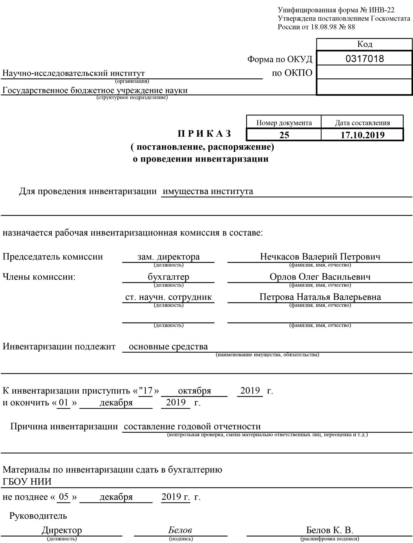 Заявление на переселение соотечественников в россию