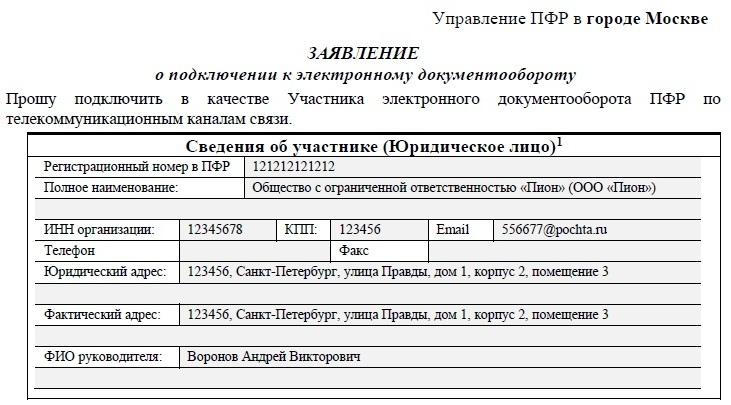 Соглашение с пф о передачи электронной отчетности квитанция об оплате государственной пошлины при регистрации ооо