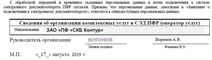 инструкция по электронному документообороту образец