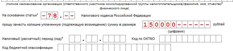 Писобразец письма по переплате на ифнс