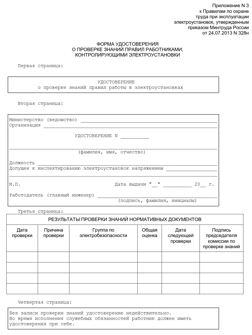 Допуск по электробезопасности на предприятии группа допуска по электробезопасности 3 фото