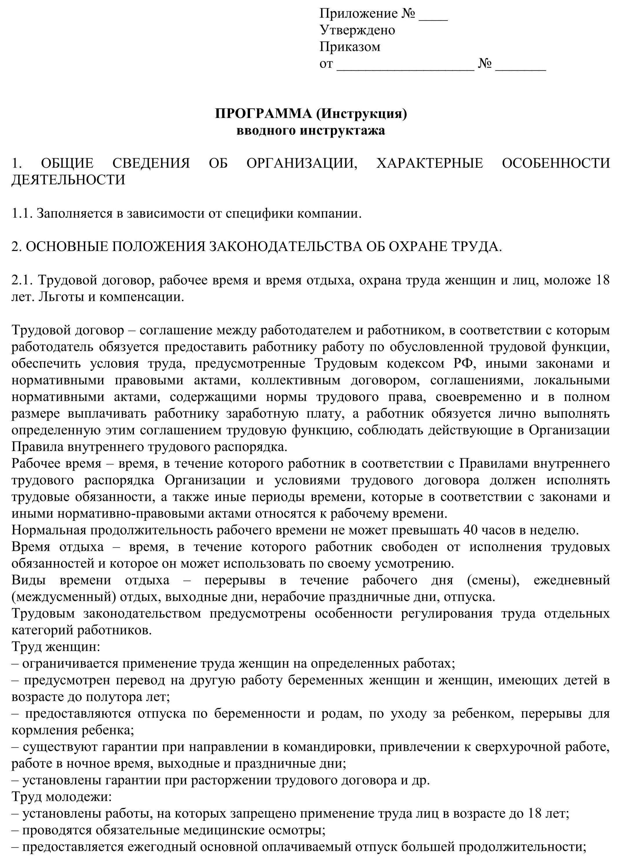 Инструкция по охране труда административно управленческого персонала