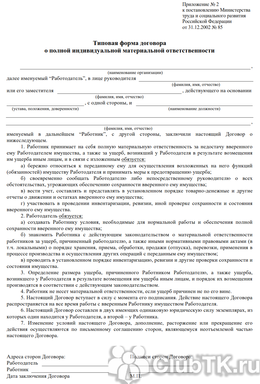 Договор о материальной ответственности образец 2019