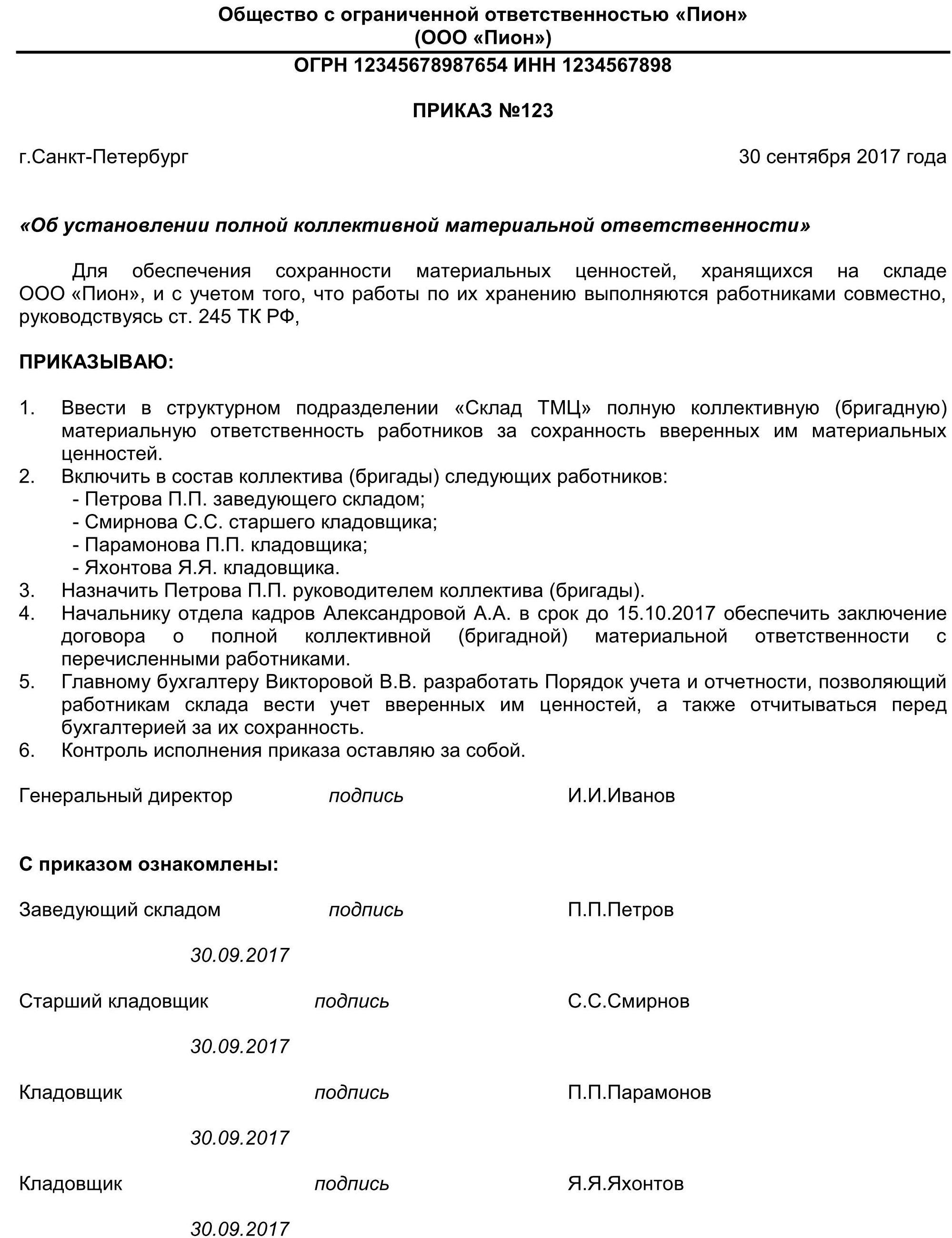 Изображение - Коллективная материальная ответственность работников образец prikaz-o-kollektivnoy-otvetstvennosti-01