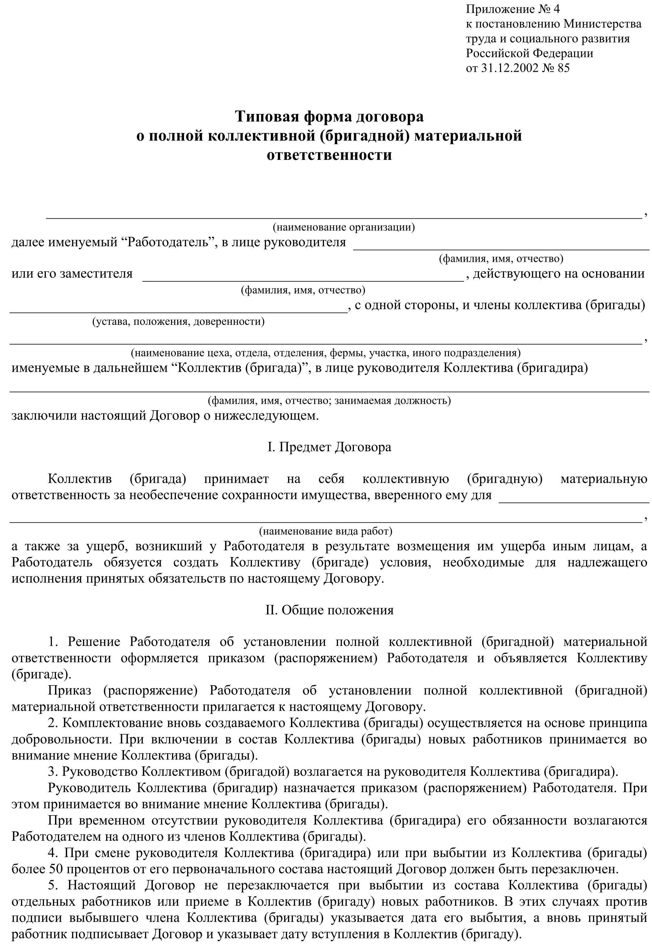 Изображение - Коллективная материальная ответственность работников образец tipovaya-forma-kollektiv-01