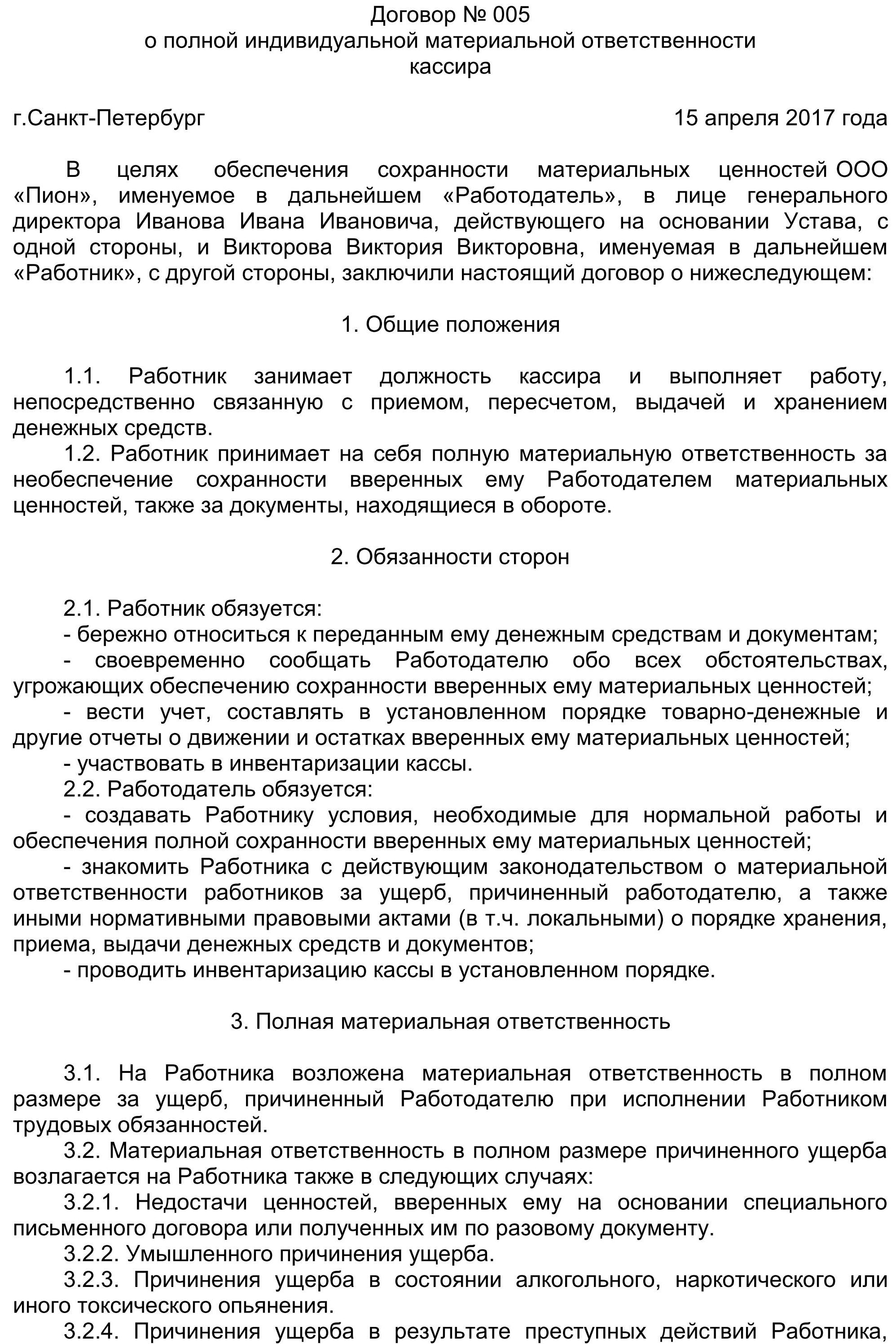 Как прописать в допсоглашении что надо исключить пункт из договора